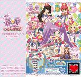 『とびだすプリパラ み〜んなでめざせ!アイドル☆グランプリ』10月24日公開 前売り券(親子ペア)(C) T-ARTS/syn Sophia/とびだすプリパラ製作委員会