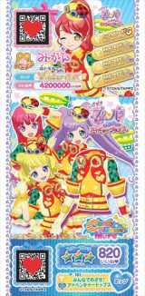 『とびだすプリパラ み〜んなでめざせ!アイドル☆グランプリ』10月24日公開 入場者プレゼントのプリチケ(C) T-ARTS/syn Sophia/とびだすプリパラ製作委員会