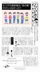 8月16日に公開された「おそま通信 第5回」(C)赤塚不二夫/おそ松さん製作委員会