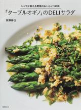 デリ風サラダ料理本『「ターブルオギノ」のDELIサラダ』(税抜1500円/世界文化社) 表紙は「アスパラガスのミモザサラダ」