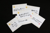松井玲奈の直筆メッセージカード (C)AKS