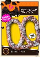 『クッキー&バニラ プレッツェル』(税込価格:320円)