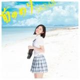 SKE48の18thシングル「前のめり」【初回盤TYPE-B】
