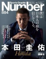 電子版の発売を開始する『Sports Graphic Number』(文藝春秋)