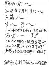 アンタッチャブル・山崎弘也の直筆コメント