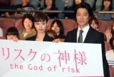 ドラマ『リスクの神様』のファンミーティングに出席した(左から)戸田恵梨香、堤真一 (C)ORICON NewS inc.
