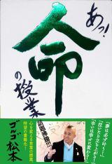 初のTOP10入りを果たした、ゴルゴ松本の『あっ!命の授業』(廣済堂出版)