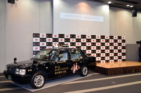 「ライザップ」×「コンドルタクシー」お披露目イベントの模様 (C)ORICON NewS inc.