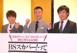 『BSスカパー!って知ってますか!?』発表記者会見に出席した(左から)田村淳、加藤浩次、劇団ひとり (C)ORICON NewS inc.