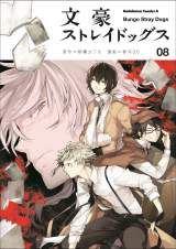 9月4日に発売される『文豪ストレイドッグス』8巻