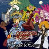 Psycho le Cemu「あきらめないDAYS」(9月16日発売)通常盤