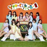 X21の5thシングル「YOU-kIのパレード」CD盤(9月23日発売)