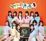 X21の5thシングル「YOU-kIのパレード」CD盤(9月23日発売)※イベント会場、mu-mo shop限定