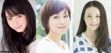 映画『カノン』で3姉妹を演じる(左から)佐々木希、比嘉愛未、ミムラ