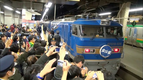 半世紀以上の歴史に幕を下ろした青い客車の寝台特急、ブルートレイン「北斗星」