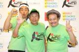 『RUN FORWARD KANPEI みちのくマラソン2015』最終日の模様(左から)石田靖、間寛平、西田敏行