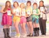 ダイエット企画『TRF イージー・ドゥ・ダンササイズでダンサーボディ』の結果発表会に出席した女芸人(左から)黒沢かずこ、出雲阿国、ツジカオルコ、ボルサリーノ、村上知子、大島美幸 (C)ORICON NewS inc.