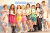 ダイエット企画『TRF イージー・ドゥ・ダンササイズでダンサーボディ』の結果発表会に出席した女芸人一同(左から)まちゃまちゃ、黒沢かずこ、出雲阿国、ツジカオルコ、ボルサリーノ、村上知子、大島美幸、しずちゃん (C)ORICON NewS inc.