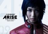 公開された舞台『攻殻機動隊ARISE』素子のビジュアル (C)士郎正宗・Production I.G/講談社・「攻殻機動隊ARISE」製作委員会