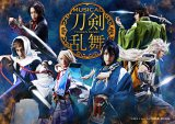 ミュージカル『刀剣乱舞』ビジュアル (C)2015 ミュージカル『刀剣乱舞』製作委員会