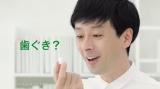 ロッテ『キシリトールオーラテクトガム』の新CM「ガムで?」篇