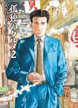 18年ぶりの続刊『孤独のグルメ 2』が9月29日に発売