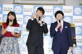 「おおさか魅力満喫キャンペーン」発表会に出席した(左から)福本愛菜、雨上がり決死隊・宮迫博之、蛍原徹