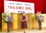 2017年度大河ドラマ『おんな城主 直虎』製作発表会見に出席した柴咲コウ (C)ORICON NewS inc.