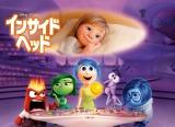 ディズニー/ピクサー映画『インサイド・ヘッド』累計動員300万人突破(C)2015 Disney/Pixar.