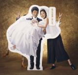 10月スタートの日本テレビ系新連続ドラマ『偽装の夫婦』に出演する(左から)沢村一樹、天海祐希(C)日本テレビ