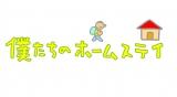 田辺誠一が描いた『僕たちのホームステイ』ロゴ