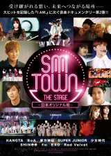 映画『SMTOWN THE STAGE−日本オリジナル版−』ポスター (C)2015 S.M. Culture & Contents CO.Ltd. ALL RIGHTS RESERVED