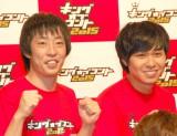『キングオブコント2015』決勝に進出したさらば青春の光(左から)森田哲矢、東口宜隆 (C)ORICON NewS inc.
