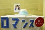 映画『ロマンス』公開初日を記念した宣伝スタッフ手作りの「富士山ケーキ」