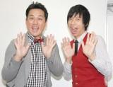 『キングオブコント2015』決勝に進出した藤崎マーケット(左から)田崎佑一、トキ。近年は漫才やコントに力を注いできた (C)ORICON NewS inc.