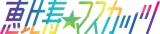 第二世代・恵比寿マスカッツのグループ名は「恵比寿★マスカッツ」に決定