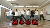日本史×ダンス エグスプロージョンと現役高校生による「源平合戦」動画。NHK・Eテレ『テストの花道 〜ニューベン大放出!スペシャル!〜』9月5日放送(C)NHK