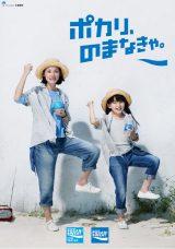 """(左から)吉田羊、鈴木梨央が""""新生キャンディーズ""""結成!?"""