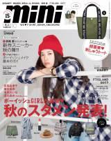 『mini』(宝島社)で充電期間中の生活を明かした吉高由里子