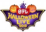 『日テレ HALLOWEEN LIVE 2015』ロゴ