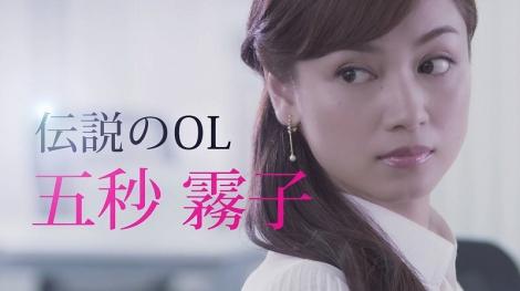 資生堂のWeb動画で「伝説のOL・五秒霧子(ごびょうきりこ)」を演じる平愛梨