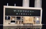 NHK『ザ・プロファイラー 夢と野望の人生 シーズン4』の取材会より (C)ORICON NewS inc.