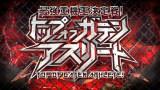 『最強重機王決定戦!トップオブガテンアスリート』タイトルロゴ