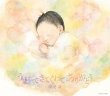 """クミコが歌う""""新世代""""子守唄「うまれてきてくれて ありがとう」"""