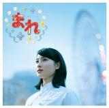 画像はNHK連続テレビ小説『まれ』オリジナルサウンドトラック2(音楽:澤野弘之)