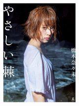 乃木坂46・橋本奈々未の1st写真集『やさしい棘』(幻冬舎)