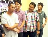BS「Dlife(ディーライフ)」の『ラジオな2人 リレー』製作発表会に出席した(左から)千鳥の大悟、ノブ、ブラックマヨネーズの小杉竜一、吉田敬 (C)ORICON NewS inc.