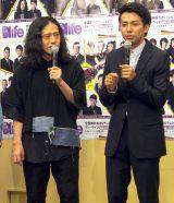 BS「Dlife(ディーライフ)」の『ラジオな2人 リレー』製作発表会に出席したピース(左から)又吉直樹、綾部祐二 (C)ORICON NewS inc.