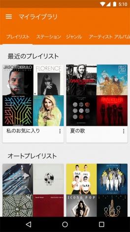 月額980円で国内外の音楽レーベルが提供する3500万曲以上を無制限にアクセスすることができる=『Google Play Music』のイメージ画像