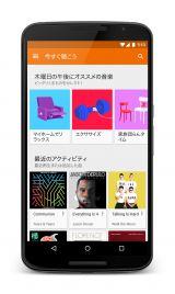 Googleが配信開始したサービスGoogleが配信開始したサービス『Google Play Music』のイメージ画像のイメージ画像